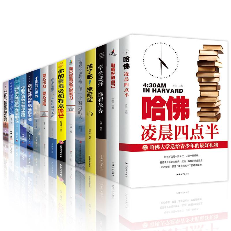 中学生青少年励志成长书籍15册 初中生课外阅读书籍 畅销书适合6五六七八年级初一必读的看-15岁经典小学生高中正能量系列校园读物