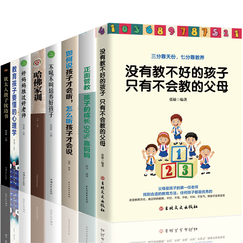 育儿书籍父母必读 不吼不叫培养好孩子好妈妈胜过好老师正版如何说孩子才会听才能听 正面管教包邮儿童心理学家庭教育孩子的畅销书