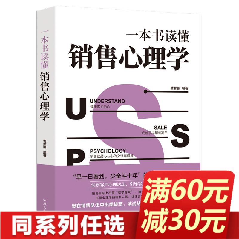 一本书读懂销售心理学 销售技巧书籍 畅销书 销售 营销管理 营销心理学书籍 市场营销书籍 正版