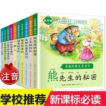 儿童文学名家经典10册注音版儿童课外书612岁必读老师推荐小学生课外阅读书籍一二年级故事书67810岁读物童话带拼音包邮