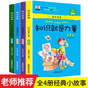 二年级课外书必读全套4册老师推荐注音版经典上册故事书6-12周岁儿童绘本书籍7-8童话带拼音 适合读物孩子阅读的看小学生1-2-3语文