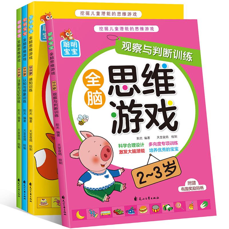 全脑思维游戏2-3岁全4册 专注力训练逻辑思维能力书 幼儿园教材数学启蒙认知早教 左右脑开发找不同幼儿书籍3-6岁益智游戏图书正版