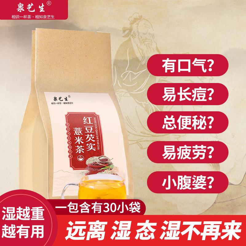 不包邮芡实茶红豆薏米祛湿茶