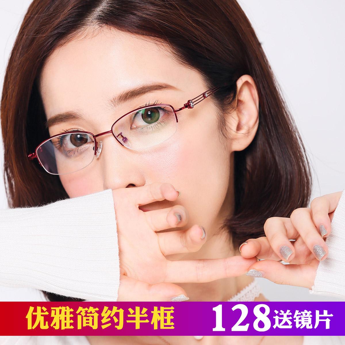 成品近视眼镜女半框金属优雅眼镜框近视女款镂空配眼镜女防蓝光镜