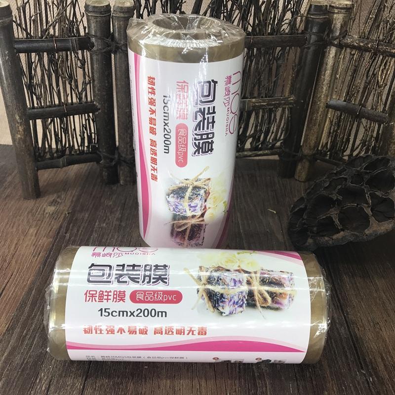 DIY 弹力PVC包皂膜 手工皂包装模 蜡烛包装膜 15cm保鲜膜 买1送1