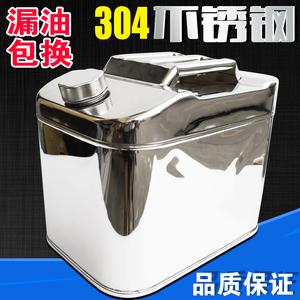 不锈钢油桶 304加厚20升汽油桶柴油桶车载备用油箱家用菜油筒