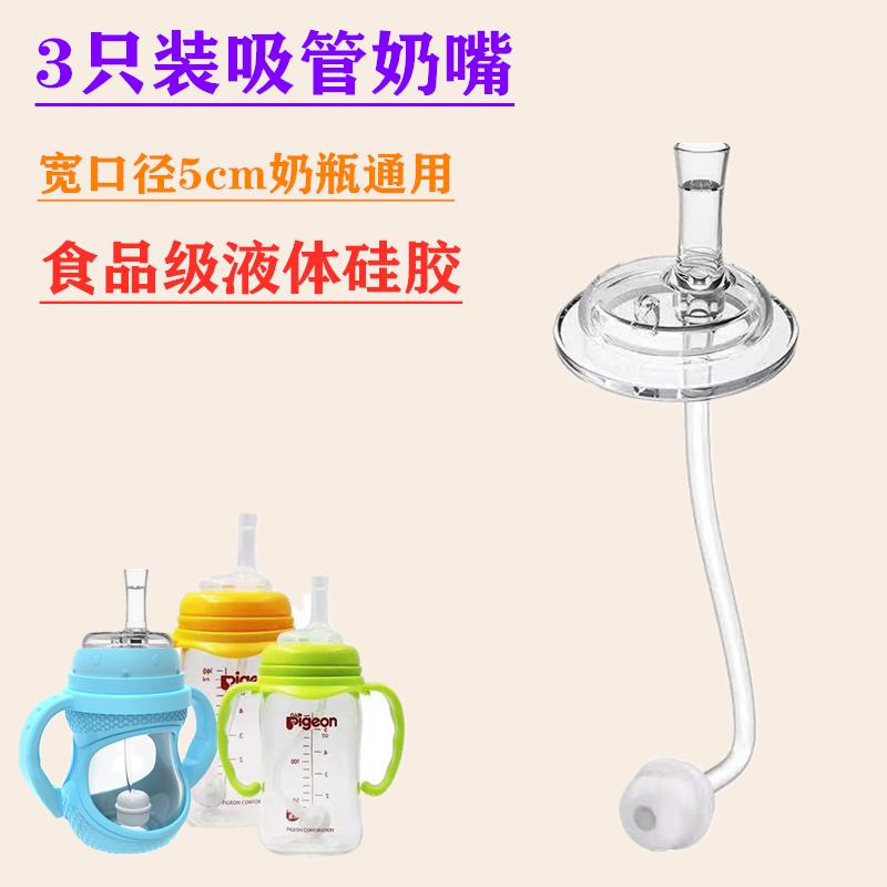 宽口径吸管奶嘴奶瓶转换学饮杯水嘴组配件通用款扁嘴鸭嘴杯重力球