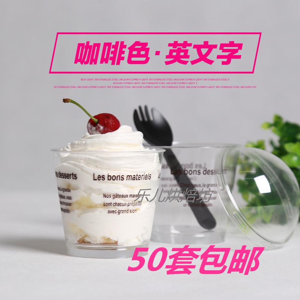 一次性木糠杯  慕斯布丁杯提拉米苏杯水果冰淇淋杯 木糠杯子蛋糕