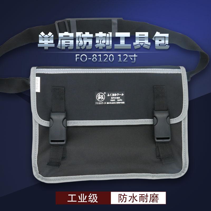 福冈电工工具包帆布工业级防刺男士单肩腰包德国多功能维修工具包