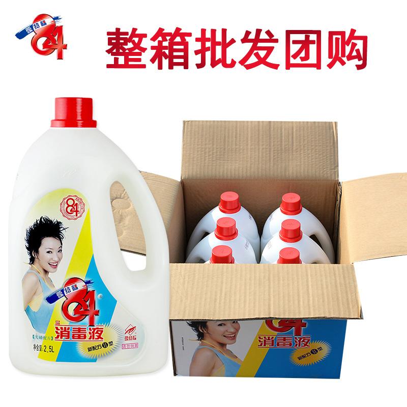 【拍两组减10】爱特福84消毒液2.5L*6瓶整箱家用衣物漂白杀菌包邮