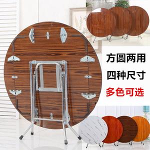 圆形折叠桌餐桌家用简易圆桌子4人8小户型正方形可吃饭桌子大圆桌