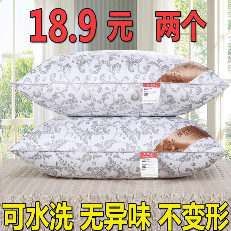 一对装】枕头 枕芯 正品酒店可水洗记忆棉学生单双人成人护颈椎枕
