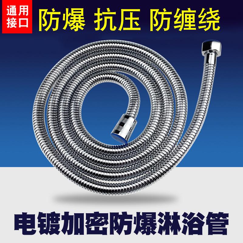 防爆双扣弹簧管1.5m2m淋浴花洒软管 不锈钢热水器沐浴淋浴软管