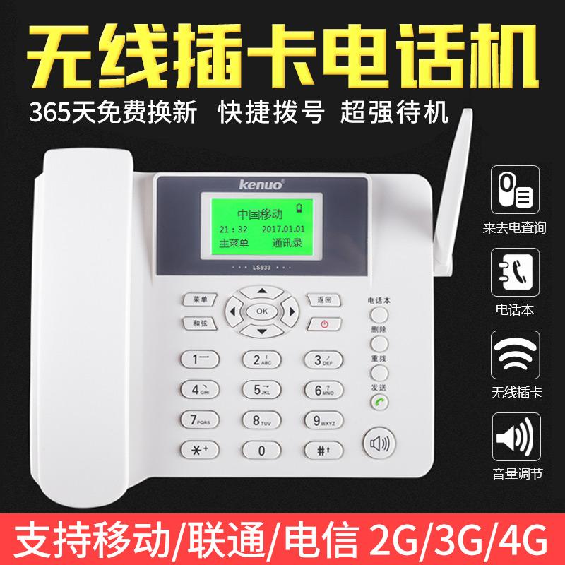 中科诺坐办公移动联通电信手机固定无绳家用无线座机插卡电话机