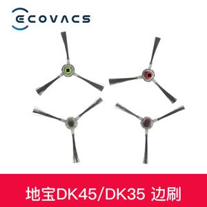 科沃斯DK45/DK35/DB35/纤纤边刷扫地机器人DEEBOT原装配件