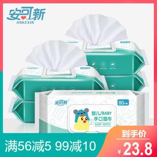 安可新湿巾婴儿卸妆纸巾新生儿宝宝手口屁专用80抽5包大包装特价
