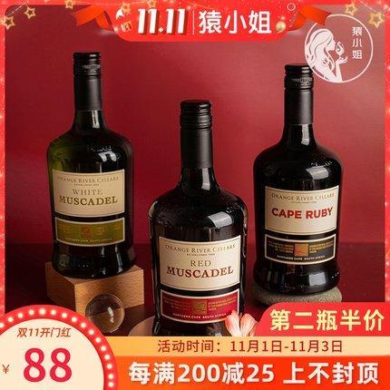 猿小姐 微醺晚安酒 南非橘子河谷慕斯卡黛利口酒高度红葡萄酒甜酒