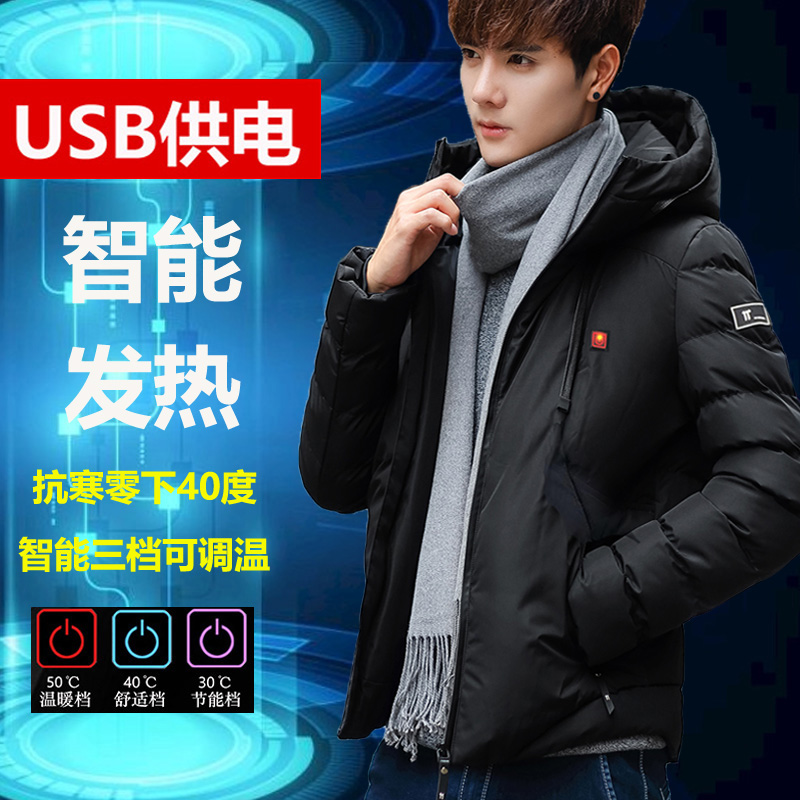 Intelligent heating cotton padded jacket for men heating down cotton padded jacket USB charging whole body electric heating cotton padded jacket temperature control coat