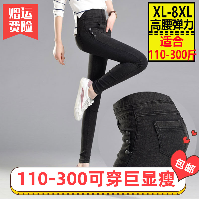 300jin large women's pants 200-230-250-260-280jin extra large women's spring elastic high waist jeans