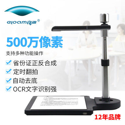 Liangtian high-speed high-definition office scanner with s520r s620a3dr dual camera 5-megapixel high-speed high-definition office scanner with ID card identification of s520af automatic focusing A4 file