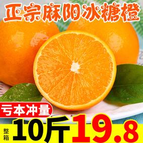 湖南麻阳冰糖橙10斤橙子新鲜应当季水果薄皮手剥橙甜脐橙整箱包邮