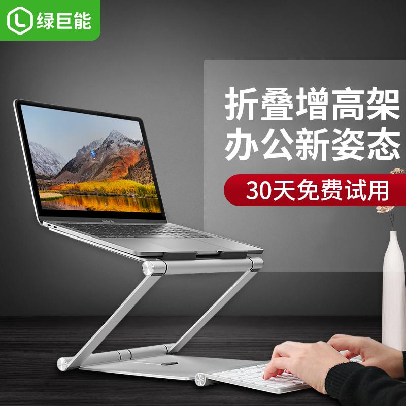 绿巨能悬空笔记本支架电脑托架便携散热桌面增高架折叠升降抬高垫高底座收纳mac手提游戏本pro支撑铝合金17寸