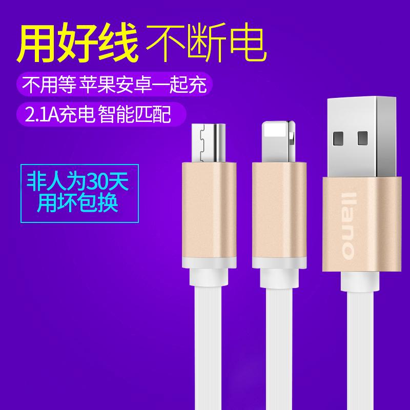 绿巨能iPhone6s数据线苹果5/7小米华为安卓手机通用充电线一分二