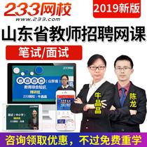 山东省教师招聘考试2019小学中学笔试面试视频语文数学英语网课件