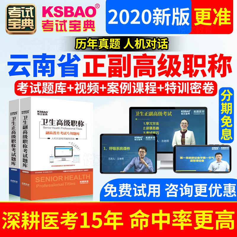 2020云南省正副高护理学综合副主任护师考试宝典卫生高级职称题库