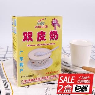 番禺沙湾双皮奶150g广东广州特产包装中国大陆姜汁撞奶藕粉