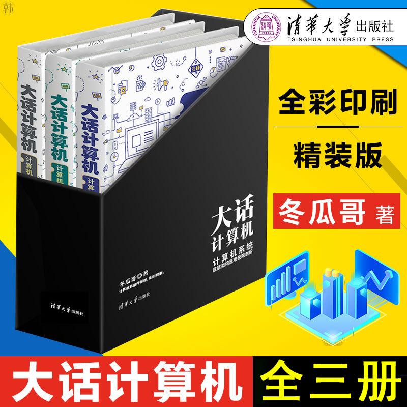 大话计算机 共3册 冬瓜哥 计算机系统底层架构原理极限剖析 原理卓越体验立体化教程 计算加速存储系统机器学习计算机网络原理书籍