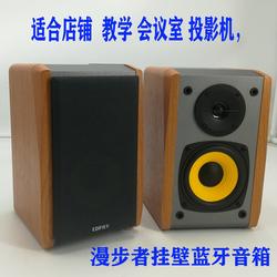 Edifier/漫步者R1000BT蓝牙音箱店铺无源挂墙投影音响汽车CD音响