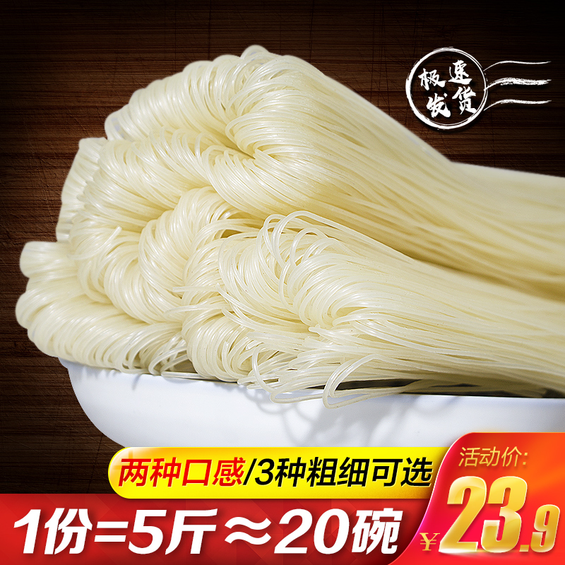 湖南永州干米粉5斤 细粉圆粉长沙桂林手工炒米线特产早餐汤粉包邮