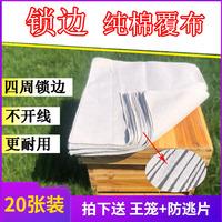 蜂布加厚中蜂蜂箱保溫蓋布專用覆蓋副布包郵養蜂工具鎖邊純棉覆布