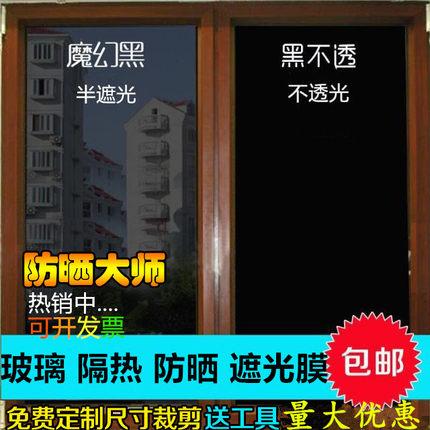 窗户玻璃贴膜隔热膜遮阳防晒卧室家用阳台遮光黑色不透光玻璃贴纸