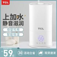 TCL加湿器家用静音卧室空调孕妇婴儿大雾量空气净化小型香薰喷雾