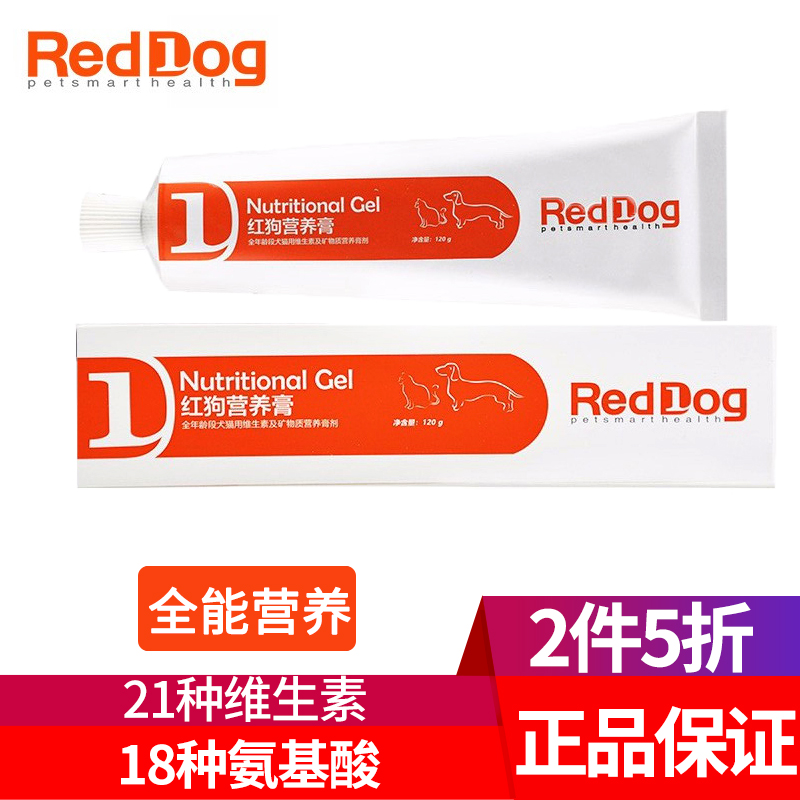 Red dog nutrition cream cat kitten fattening conditioning gastrointestinal trace elements pet dog puppies pregnancy health care products