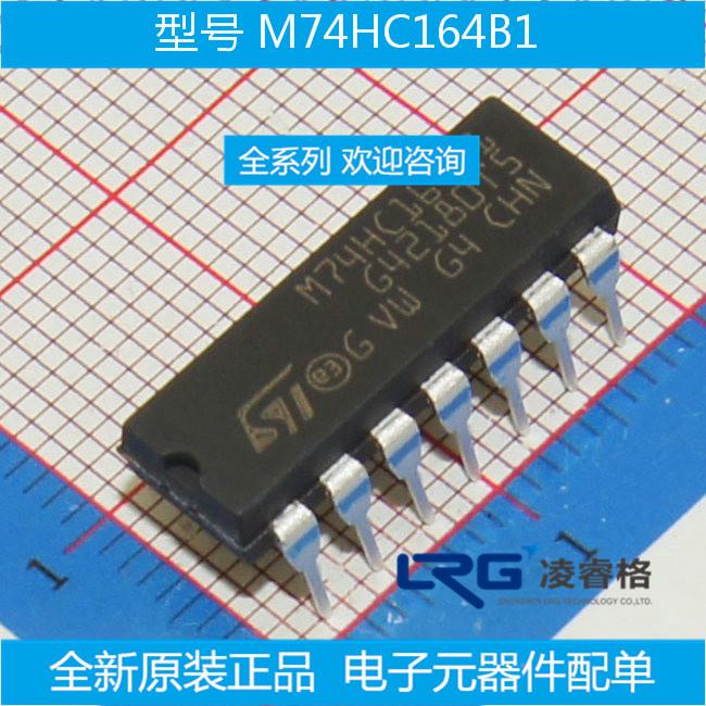 M74HC164B1 原装 DIP14 ST 移位寄存器 只做全新 保证
