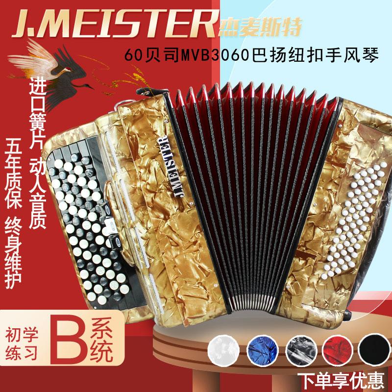 杰麦斯特MVB3060德国进口簧片60贝司巴扬手风琴62键纽扣手风琴
