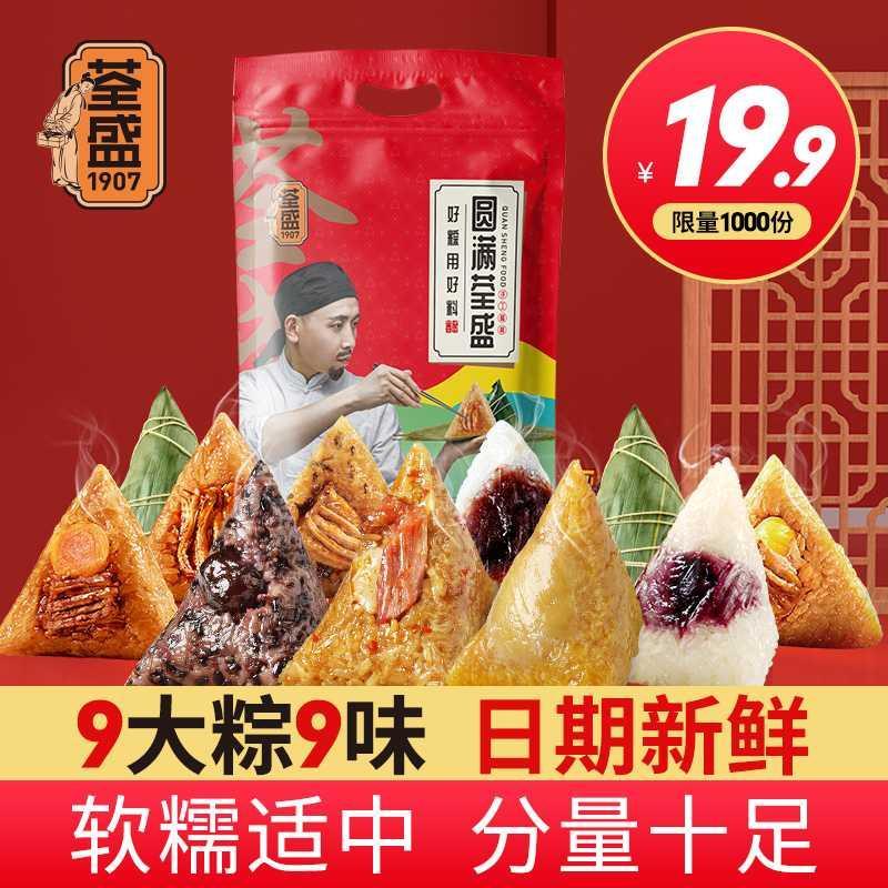 9粽子9味蛋黄鲜肉蜜枣粽子甜嘉兴特产端午节早餐速食散装团购