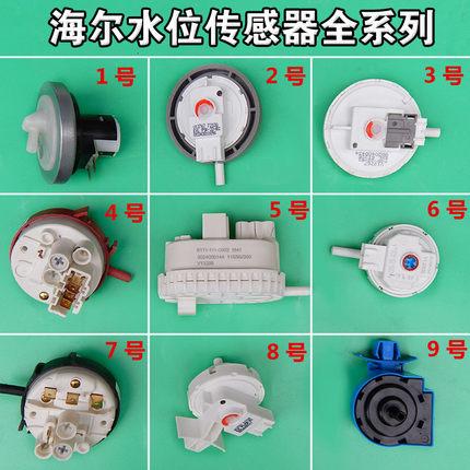 海尔洗衣机水位传感器/水位开关/水位感应器/水位压力开关/配件