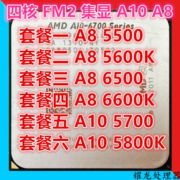AMD A8 5500 5600K 6500 6600K разброс лист C кожзаменитель четырехъядерный процессор FM2 коллекция заметный 904 игла