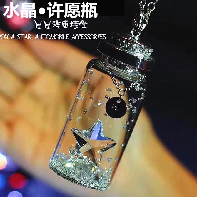 许愿瓶水晶汽车挂件星星汽车挂饰水晶车内装饰品女车载吊坠保平安