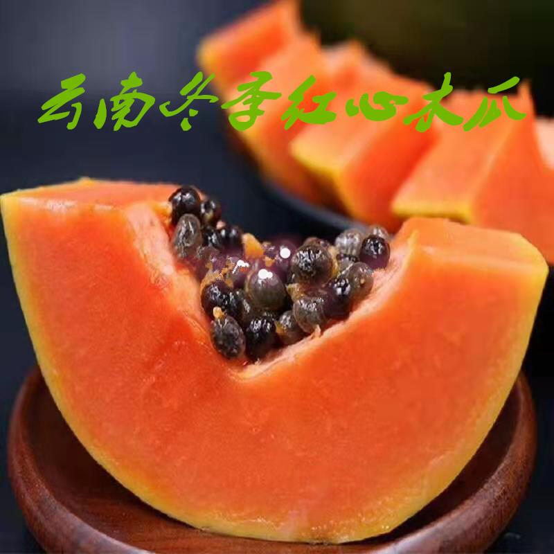 云南新鲜应季水果冬季冰糖红心牛奶木瓜净重2-4个5斤净重整箱包邮