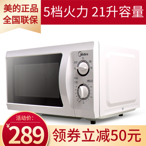 Midea / Midea m1-l213b microwave oven household small multifunctional mechanical turntable Meide dormitory 21l