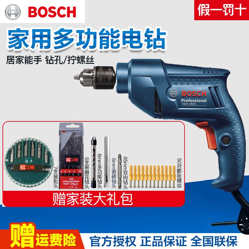 博世手电钻220V家用多功能手枪钻电动螺丝刀起子电动工具TBM3500