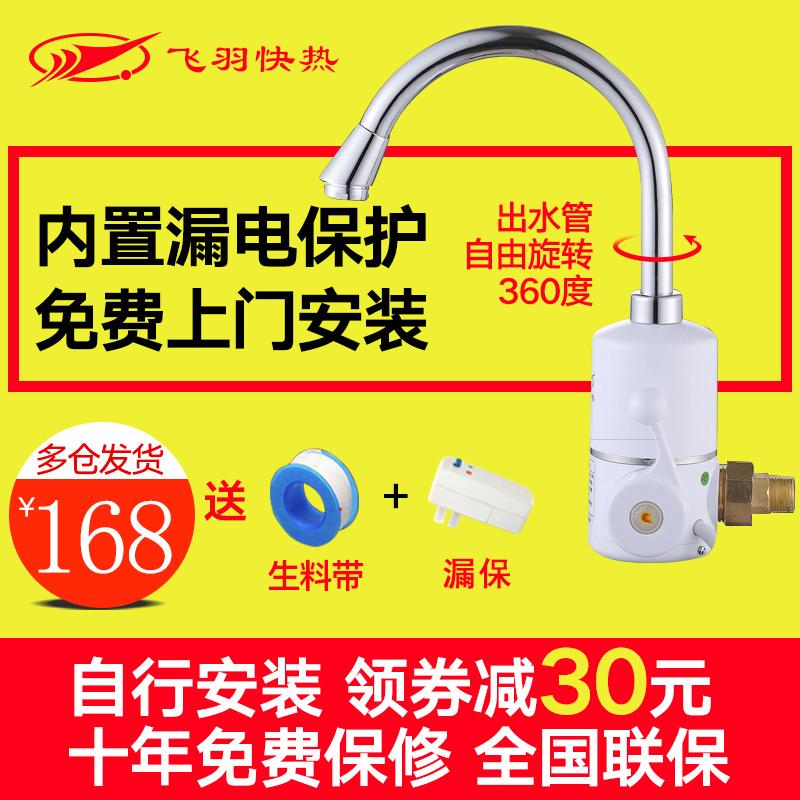 飞羽 FY-04SY1C-30电热水龙头谁买过?好用吗,质量
