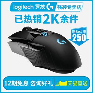 领30元券购买罗技g903无线有线双模机械可鼠标