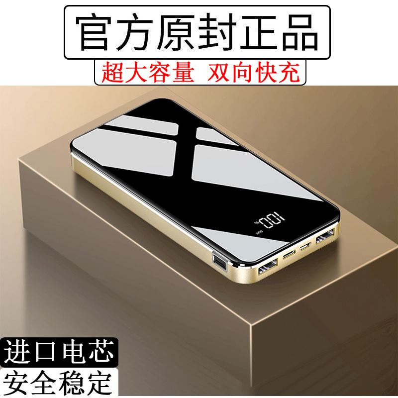 石墨烯充电宝1000000超大量黑科技华为苹果通用vivo50000毫安闪充图片