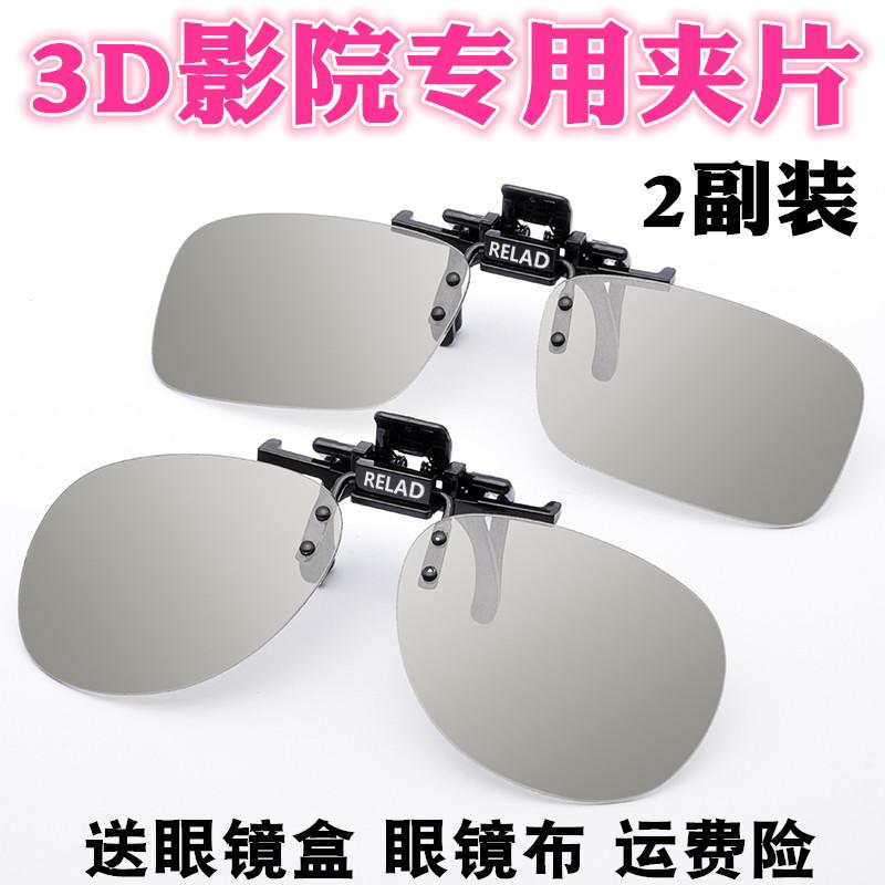 3d眼镜夹片电影院专用Reald IMAX偏光偏振3D电视立体眼睛近视通用